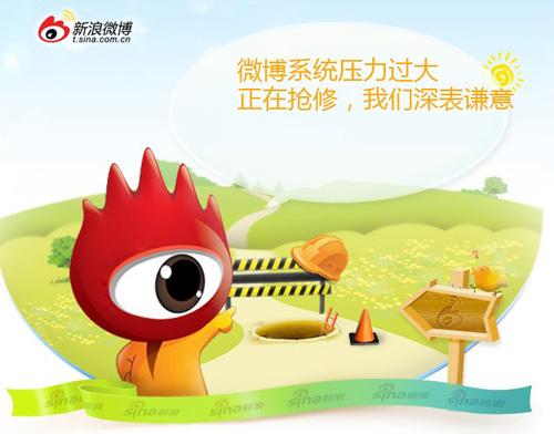 social network sina weibo